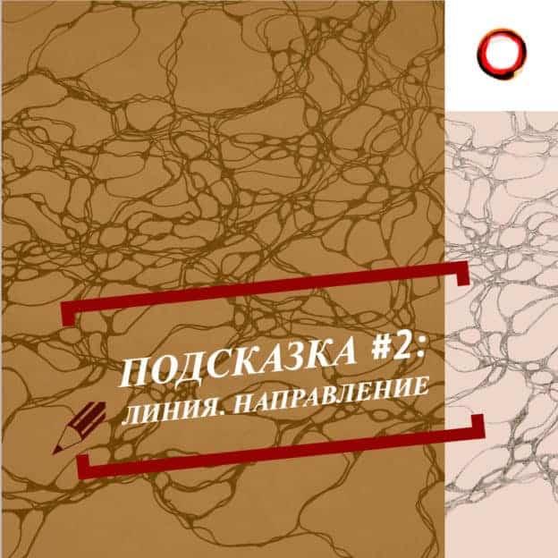 нейрографика, я-графика